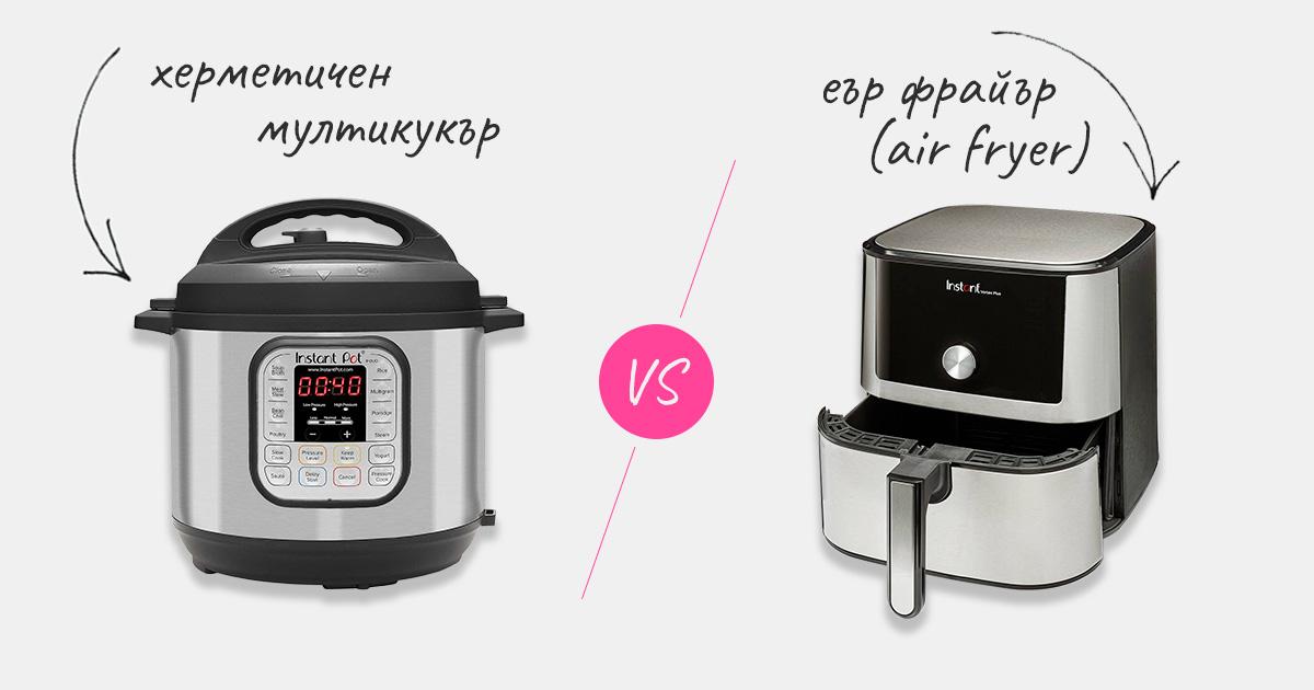 Каква е разликата между херметичен мултикукър и еър фрайър (air fryer)?