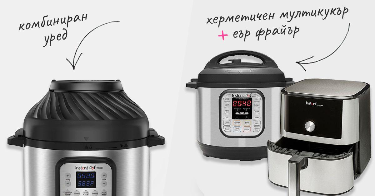Един комбиниран уред или два отделни уреда – мултикукър и еър фрайър (air fryer)?